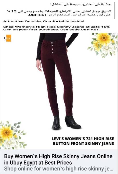 جذابة في الخارج مريحة في الداخل تسوق جينز نسائي عالي الأرتفاع للسيدات بخصم يصل إلي 15 % علي أول عملية شراء لك .