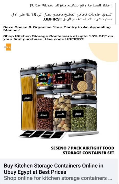 احفظ المساحة وقم بتنظيم مخزنك بطريقة جذابة تسوق حاويات تخزين المطبخ بخصم يصل إلي 15 % علي أول عملية شراء لك .