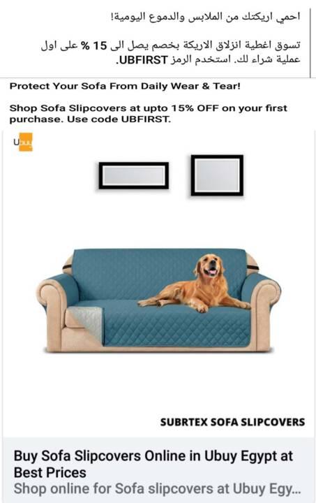 أحمي اريكتك من الملابس والدموع اليومية تسوق أغطية انزلاق الأريكة بخصم يصل إلي 15 % علي أول عملية شراء لك .