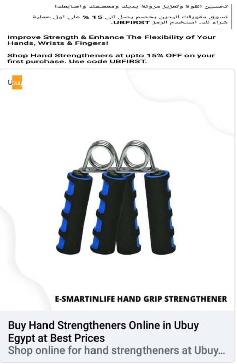 تحسين القوة وتعزيز يديك ومعصمك واصابعك تسوق مقويات اليدين بخصم يصل إلي 15 % علي أول عملية شراء لك